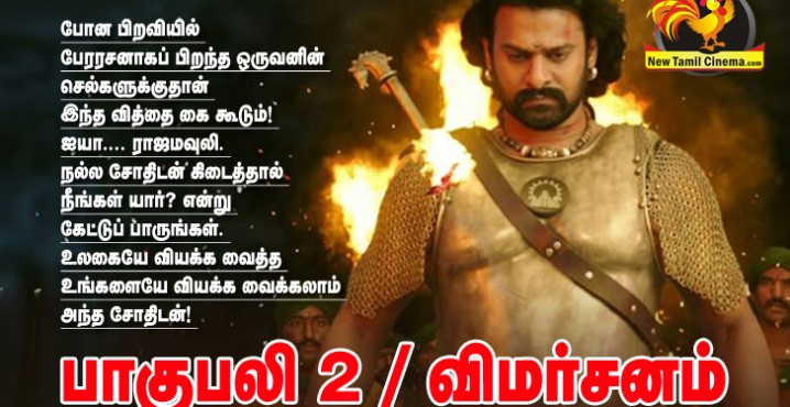 baahubali-tamil movie review