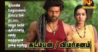 kadamban tamil movie review