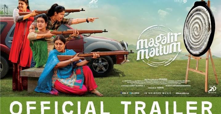 Magalir Mattum Official Trailer(2017)