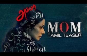 MOM Teaser (Tamil) | Sridevi | Nawazuddin Siddiqui | Akshaye Khanna | 14 July 2017