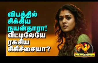 Nayanthara Injured In Accident.