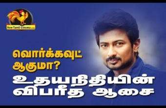 Udaynidhi Stalin Likes To Take New Risk !!