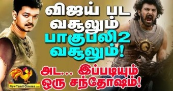 Vijay Film Beats Bahubali 2 Collections.