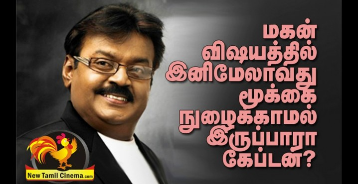 Vijayakanth Makes Trouble To His Son In Cinema.