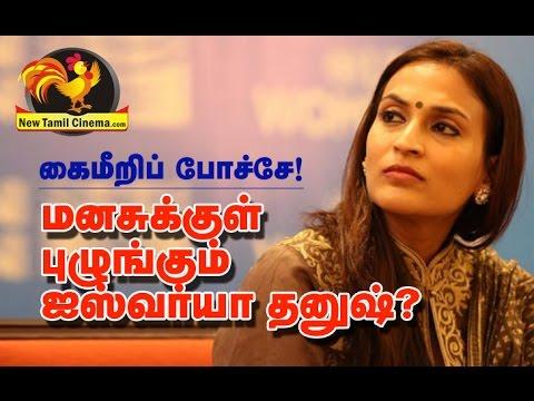 Aishwarya Dhanush Feeling !!!