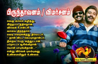 Brindhavanam Movie Review.