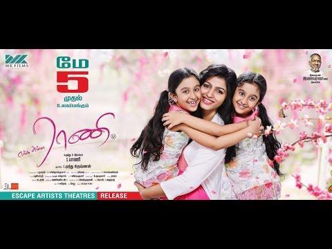 "Enga Amma Rani ""Va Va Magalel"" Song | MK films ,Ilaiyaraaja, S Bani, Dhansika, Palanibharathi"