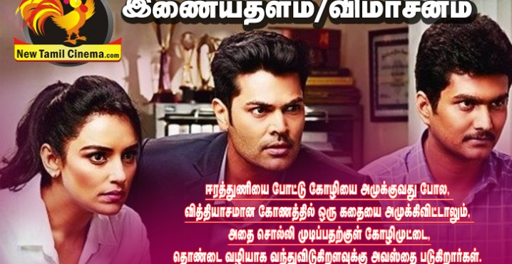 inayathalam review