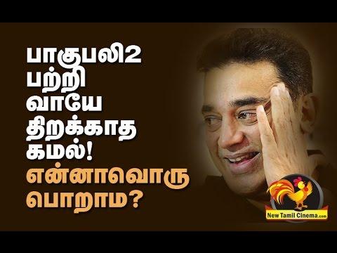 Kamal Hates Bahubali 2.