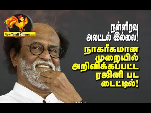 Rajinikanth Title Announced-Updates-Hints !!