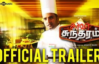 Server Sundaram Official Trailer   Santhanam, Vaibhavi   Santhosh Narayanan   Anand Balki