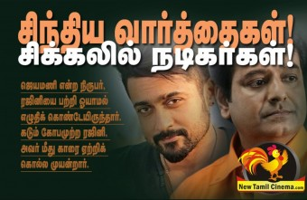 Surya And Vivek Are In Huge Problem.