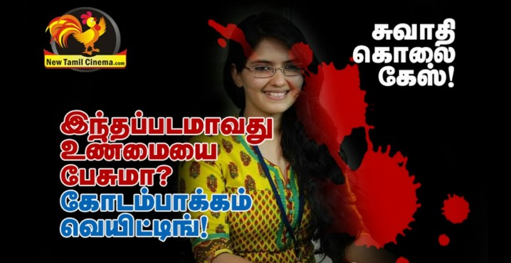 Swathi's Murder Case As Tamil Film.