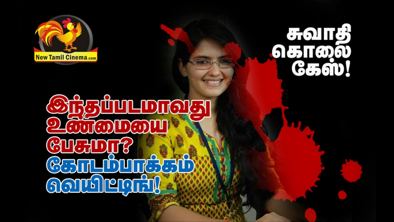 Swathi's Murder Case As Tamil Film.
