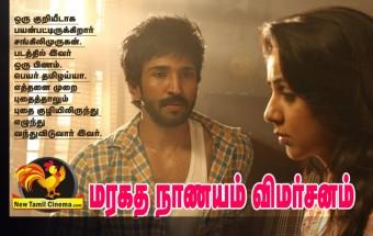 Maragathananayam Review