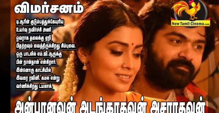 anbanavan asarathavan adangathavan Review