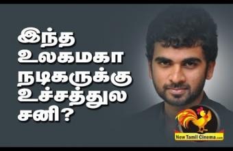 Ashok Selvan Creates Problem !!
