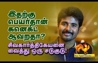 Connection Problem Sivakarthikeyan Solved.