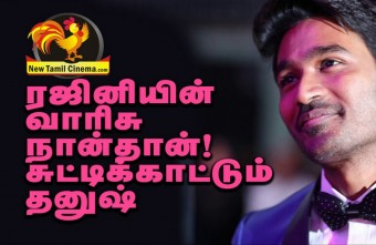 Dhanush Is The Next Rajinikanth.