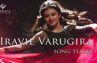 En Aaloda Seruppa Kaanom and Iravil Varugira – Song Teaser