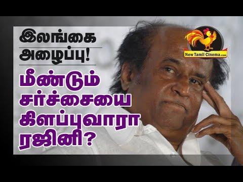 Srilanka Invites Rajinikanth !!!