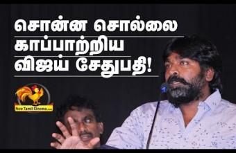 Vijaysethupathi Keeps His Words.