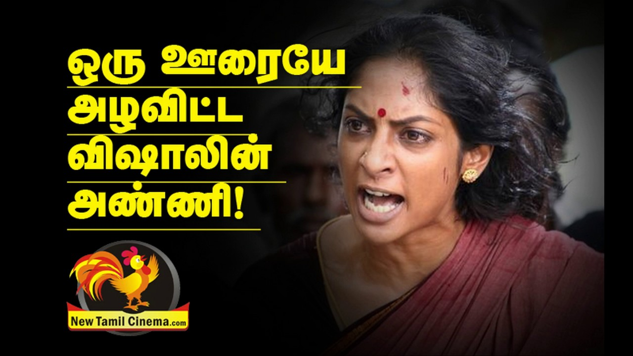 Village Is Crying Because Of Shriya Reddy.
