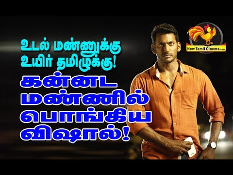 Vishal Speaks Cauveri Issue In Karnataka.