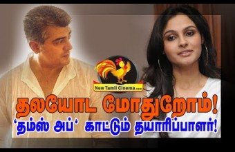We Will Fight With Ajith – Producer Open Talk.
