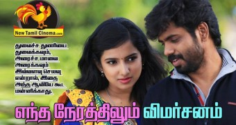 Endha nerathilum Review