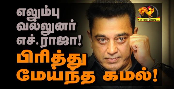 Kamal statements