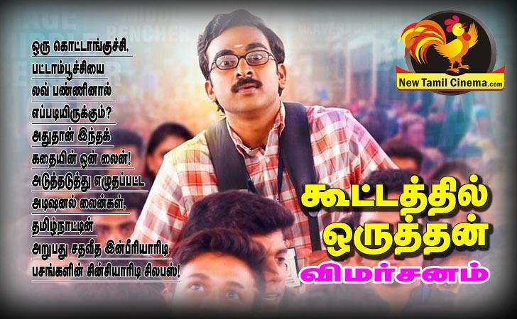 Kootathil Oruthan Review