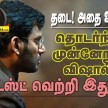 Vishal success