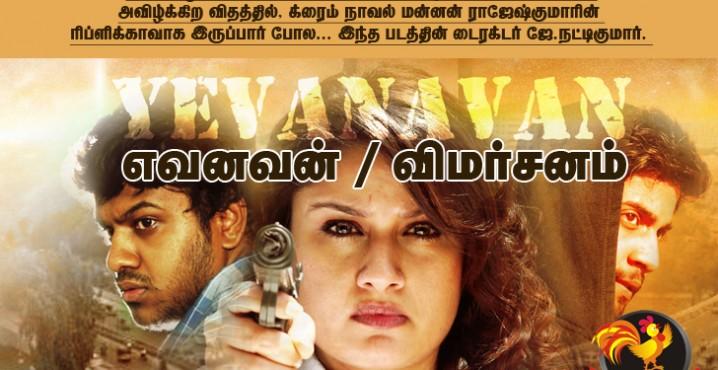 Yevanavan Review