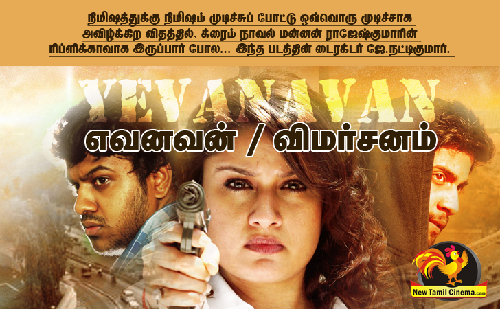 Yevanavan Review