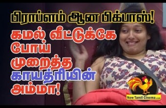 Gayathiri Mother Fight With Kamal-BigBoss Twist !!!