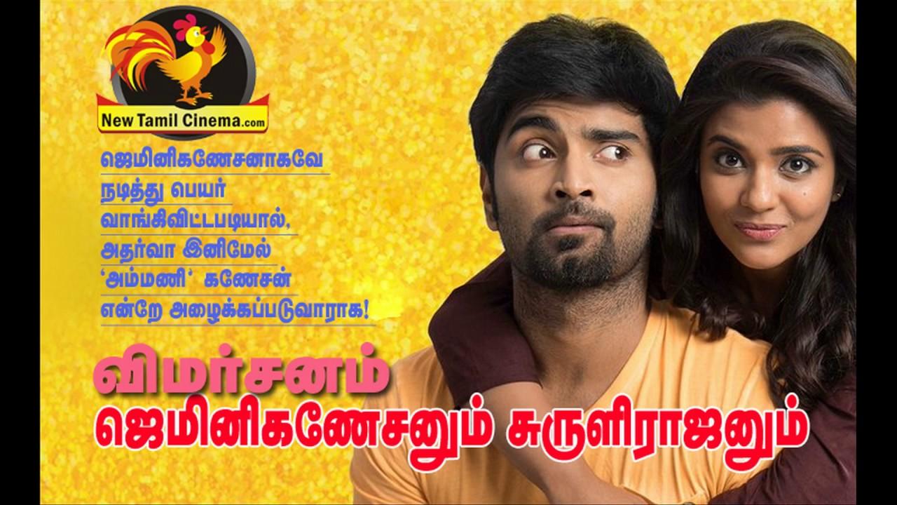 Geminiganeshanum Surulirajanum Review.