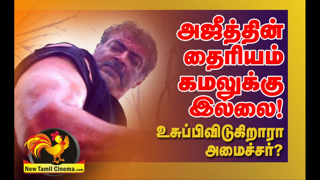 Kamal Is Not That Worth In Front Of Ajith-Minister Open Talk.
