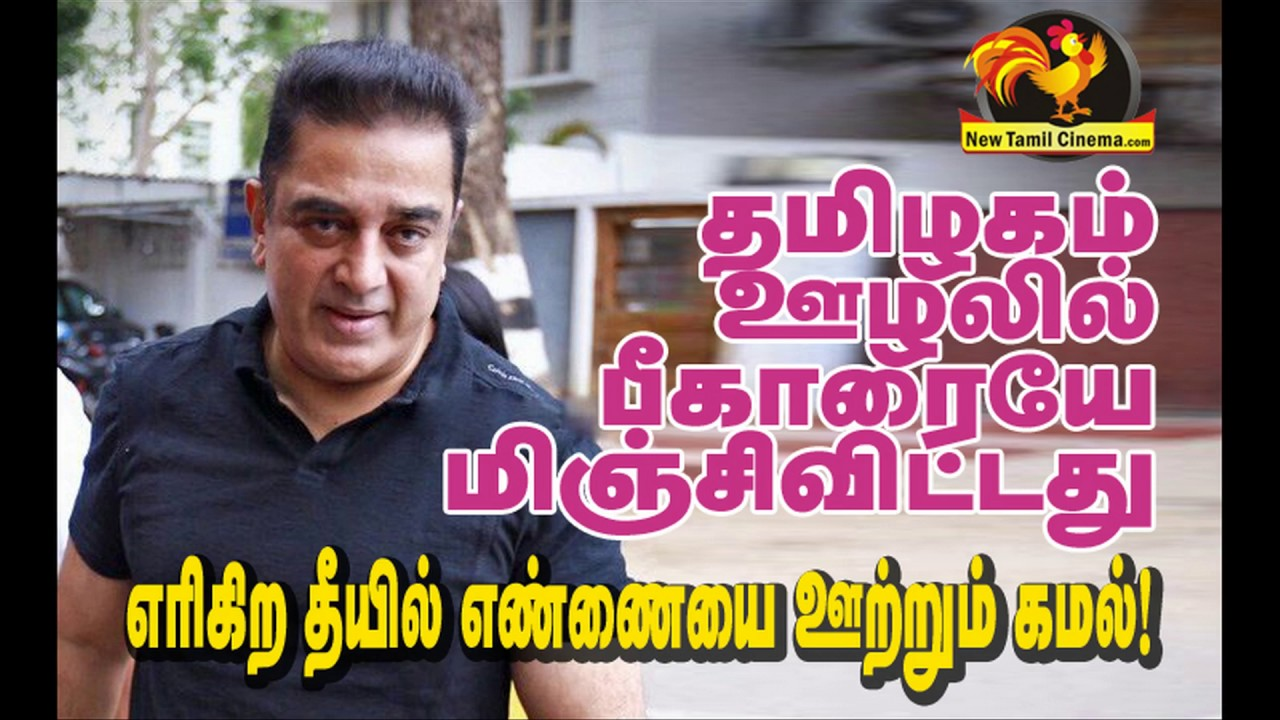 Kamal Says TN Is A Most Corrupted State In India.