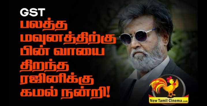 Kamal Thanks To Rajinikanth On GST.