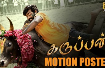 Karuppan – Motion Poster | Vijay Sethupathi | D. Imman
