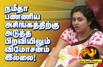 The Truth About Oviya/Namitha The Poison.