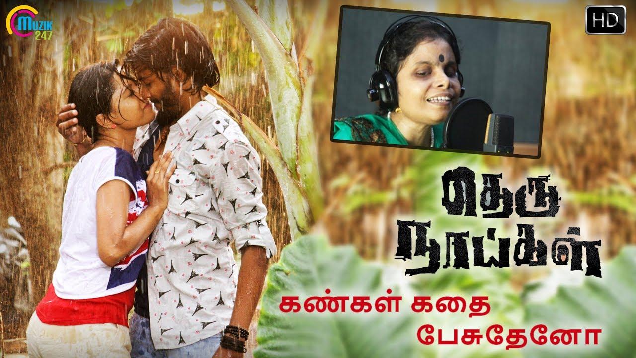 Theru Naaigal Single Track – Kangal Kathai Pesutho Lyrical Song
