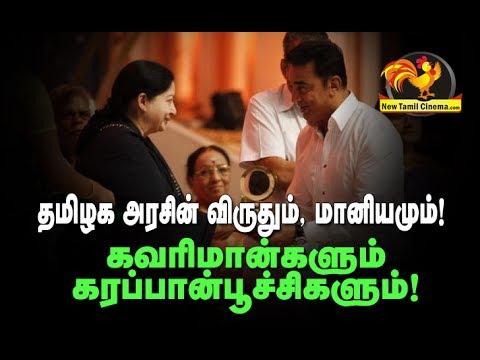 TN State Award Controversy !!!