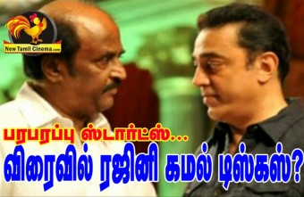 Twist In Politics !!- Rajinikanth Kamal Meeting Soon !!!