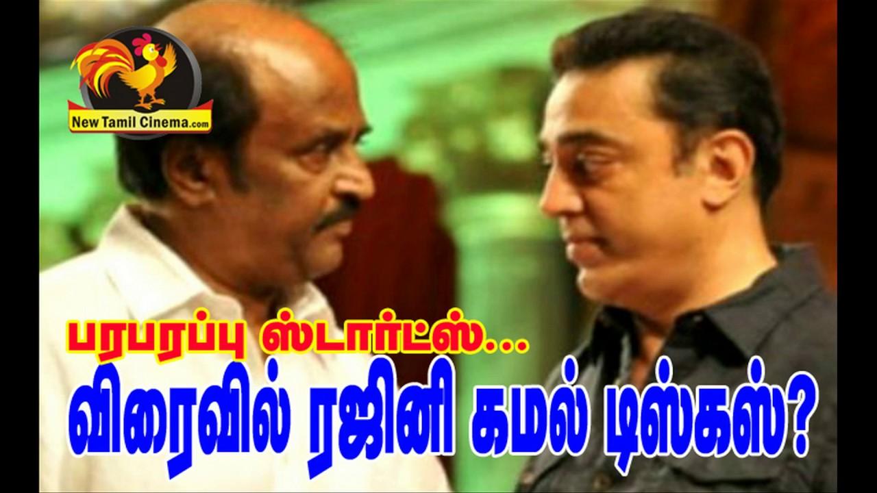 Twist In Politics !!- Rajinikanth Kamal Meeting Soon !!!