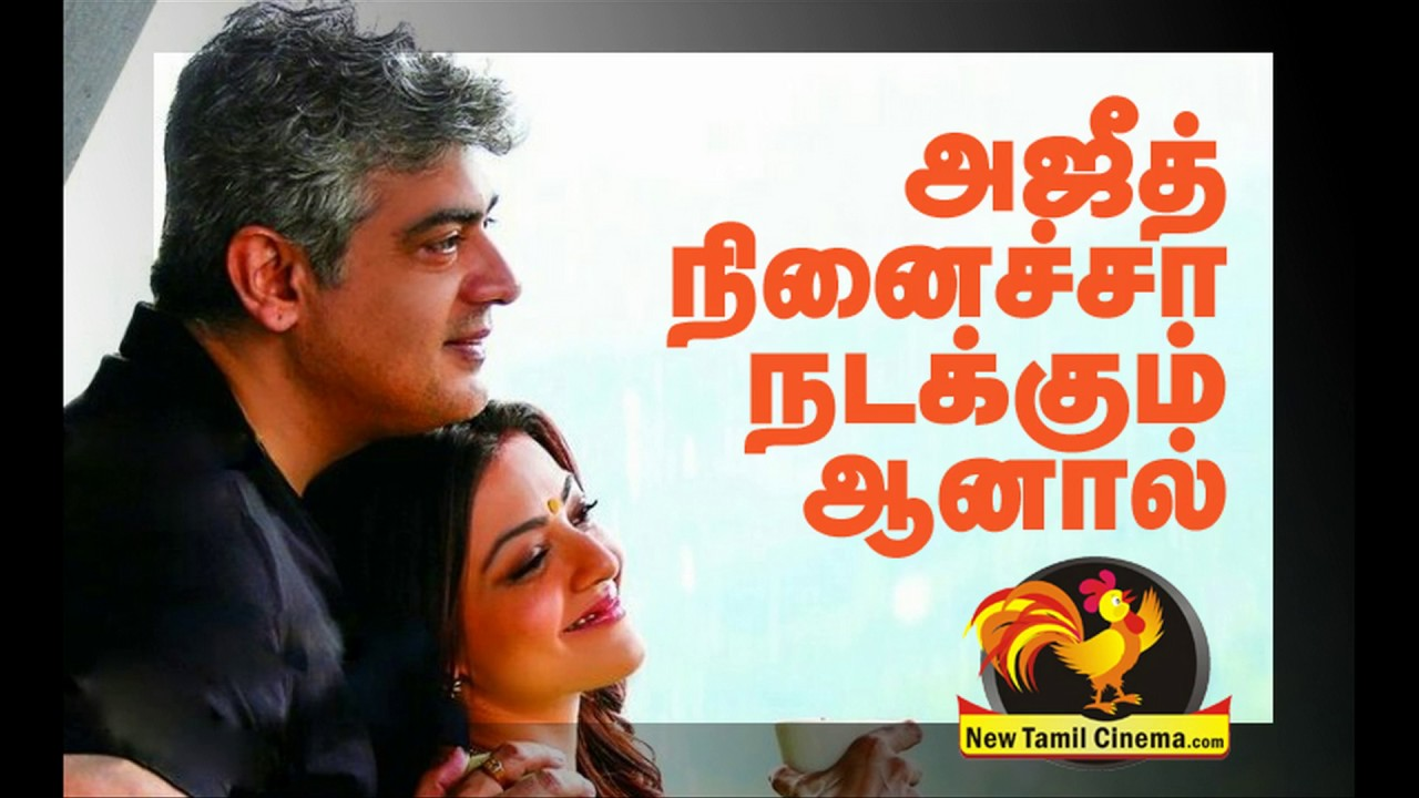 Vivegam Is Released To Be IN DTH ?