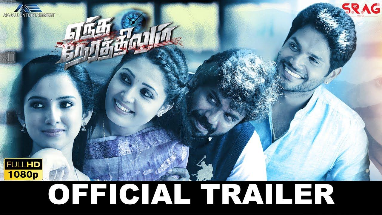 Yendha Nerathilum Movie Official Trailer