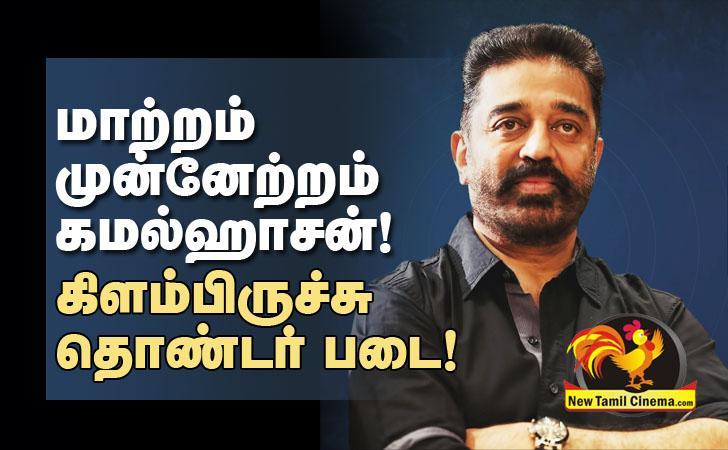 Kamal Kovai Speech