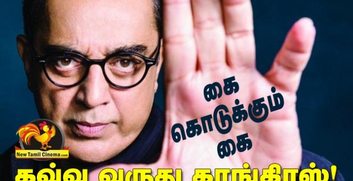 Kamal politics